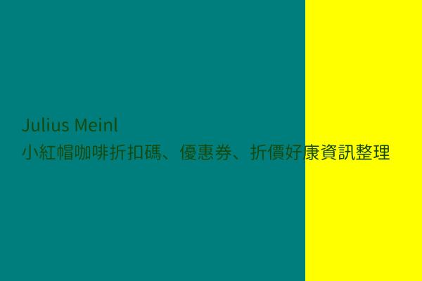 Julius Meinl 小紅帽咖啡折扣碼、優惠券、折價好康資訊整理 post thumbnail image
