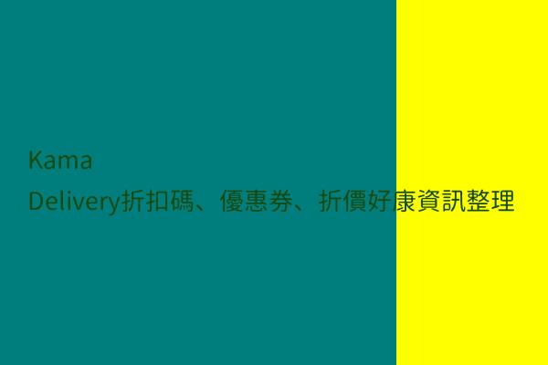Kama Delivery折扣碼、優惠券、折價好康資訊整理 post thumbnail image