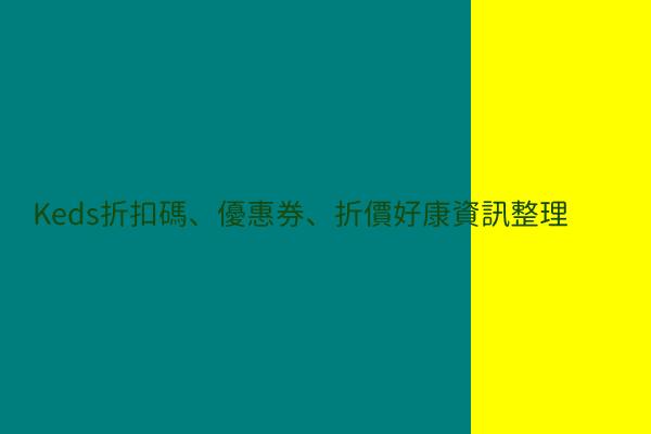 Keds折扣碼、優惠券、折價好康資訊整理 post thumbnail image