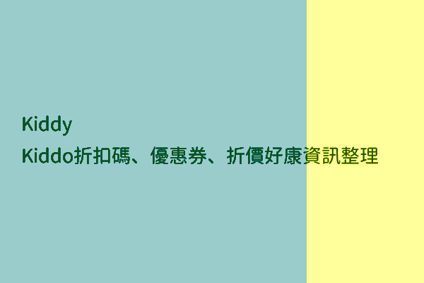 Kiddy Kiddo折扣碼、優惠券、折價好康資訊整理 post thumbnail image