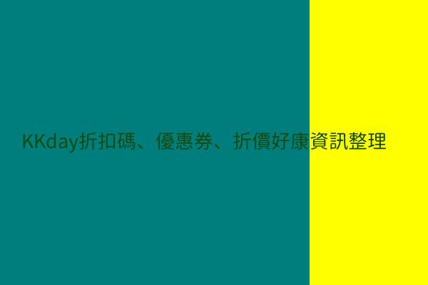 KKday折扣碼、優惠券、折價好康資訊整理 post thumbnail image