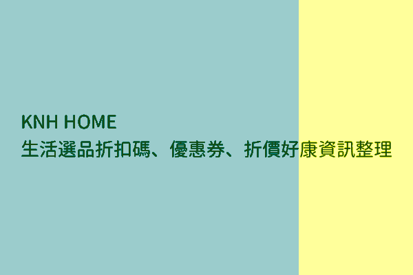 KNH HOME 生活選品折扣碼、優惠券、折價好康資訊整理 post thumbnail image