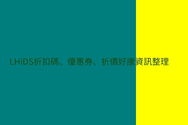 LHiDS折扣碼、優惠券、折價好康資訊整理 post thumbnail image