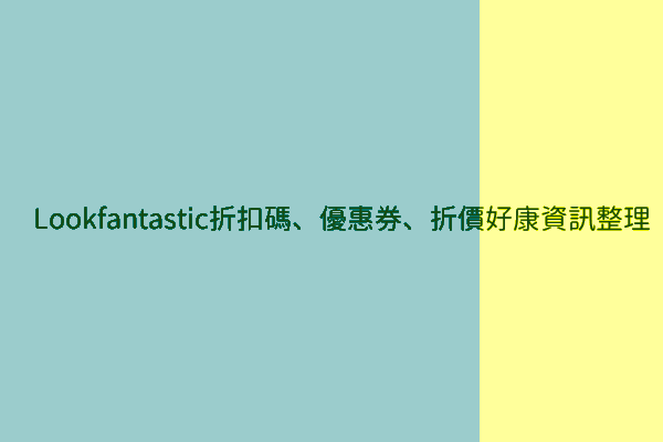 Lookfantastic折扣碼、優惠券、折價好康資訊整理 post thumbnail image