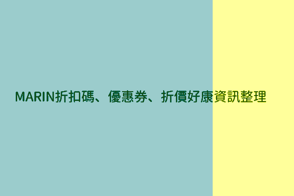 MARIN折扣碼、優惠券、折價好康資訊整理 post thumbnail image