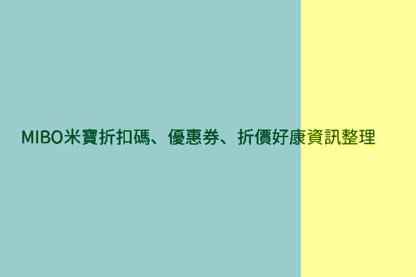 MIBO米寶折扣碼、優惠券、折價好康資訊整理 post thumbnail image