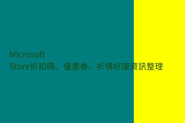 Microsoft Store折扣碼、優惠券、折價好康資訊整理 post thumbnail image