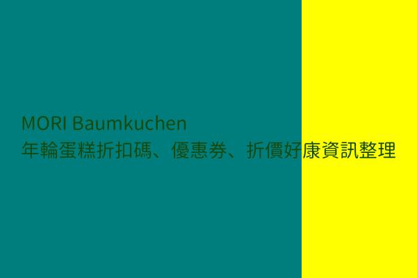 MORI Baumkuchen 年輪蛋糕折扣碼、優惠券、折價好康資訊整理 post thumbnail image