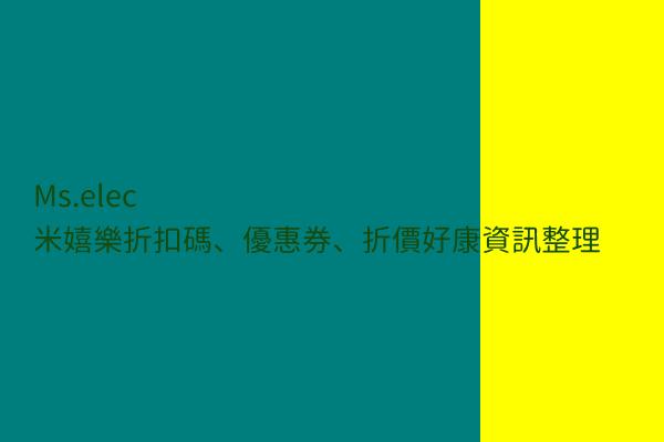 Ms.elec 米嬉樂折扣碼、優惠券、折價好康資訊整理 post thumbnail image