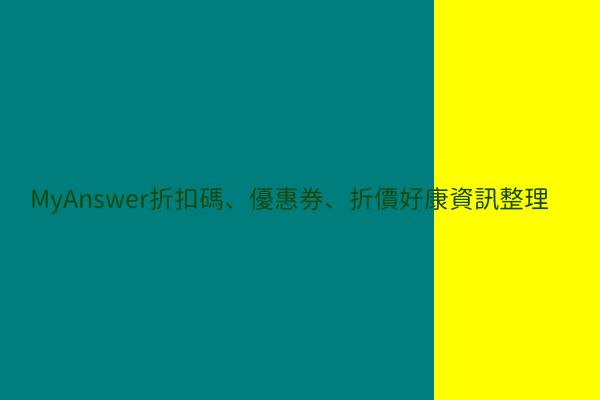 MyAnswer折扣碼、優惠券、折價好康資訊整理 post thumbnail image