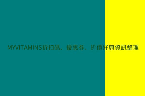 MYVITAMINS折扣碼、優惠券、折價好康資訊整理 post thumbnail image