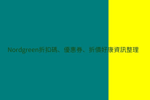 Nordgreen折扣碼、優惠券、折價好康資訊整理 post thumbnail image
