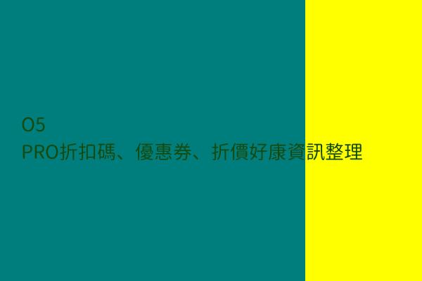 O5 PRO折扣碼、優惠券、折價好康資訊整理 post thumbnail image