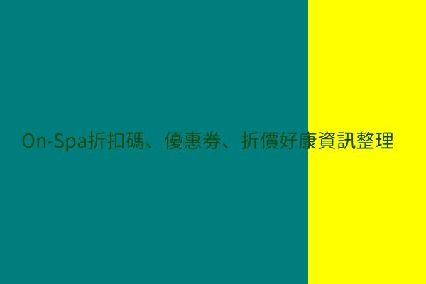 On-Spa折扣碼、優惠券、折價好康資訊整理 post thumbnail image