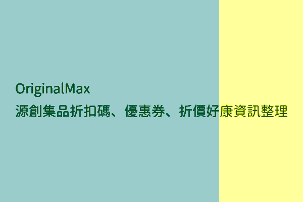 OriginalMax 源創集品折扣碼、優惠券、折價好康資訊整理 post thumbnail image