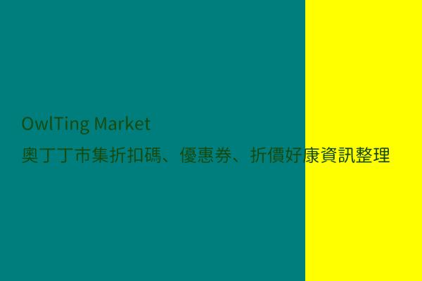 OwlTing Market 奧丁丁市集折扣碼、優惠券、折價好康資訊整理 post thumbnail image