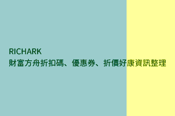 RICHARK 財富方舟折扣碼、優惠券、折價好康資訊整理 post thumbnail image