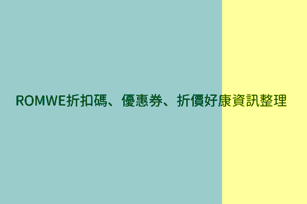 ROMWE折扣碼、優惠券、折價好康資訊整理 post thumbnail image