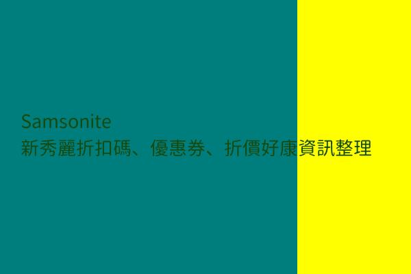 Samsonite 新秀麗折扣碼、優惠券、折價好康資訊整理 post thumbnail image