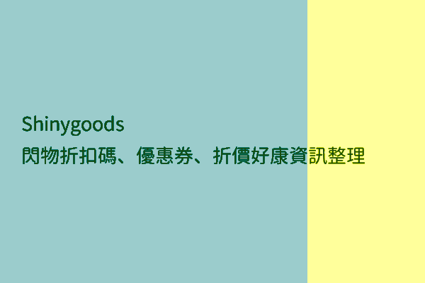 Shinygoods 閃物折扣碼、優惠券、折價好康資訊整理 post thumbnail image