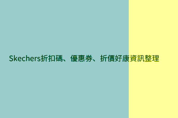 Skechers折扣碼、優惠券、折價好康資訊整理 post thumbnail image