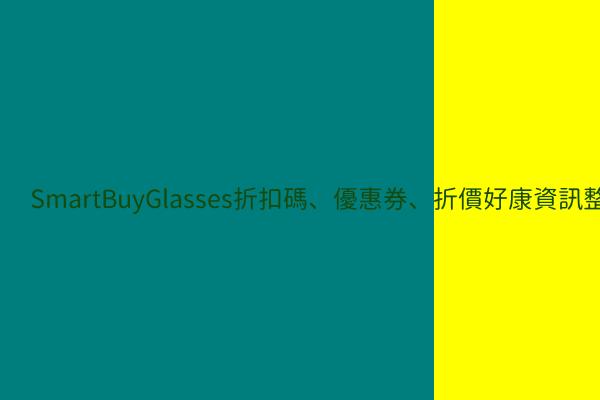 SmartBuyGlasses折扣碼、優惠券、折價好康資訊整理 post thumbnail image