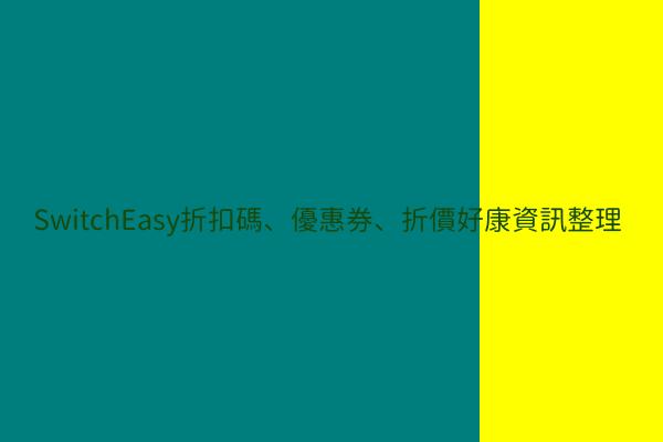 SwitchEasy折扣碼、優惠券、折價好康資訊整理 post thumbnail image