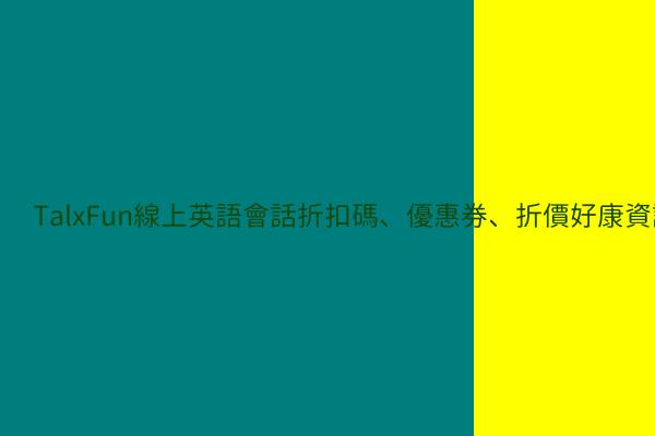 TalxFun線上英語會話折扣碼、優惠券、折價好康資訊整理 post thumbnail image