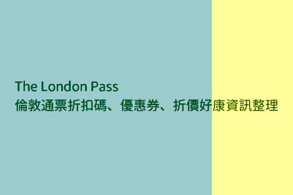 The London Pass 倫敦通票折扣碼、優惠券、折價好康資訊整理 post thumbnail image