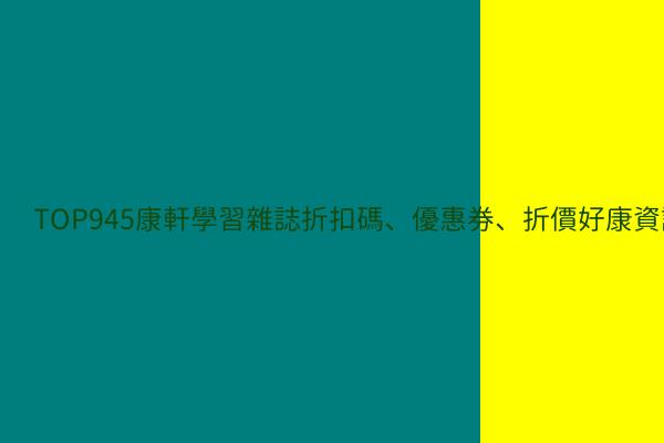 TOP945康軒學習雜誌折扣碼、優惠券、折價好康資訊整理 post thumbnail image