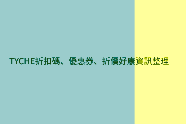 TYCHE折扣碼、優惠券、折價好康資訊整理 post thumbnail image