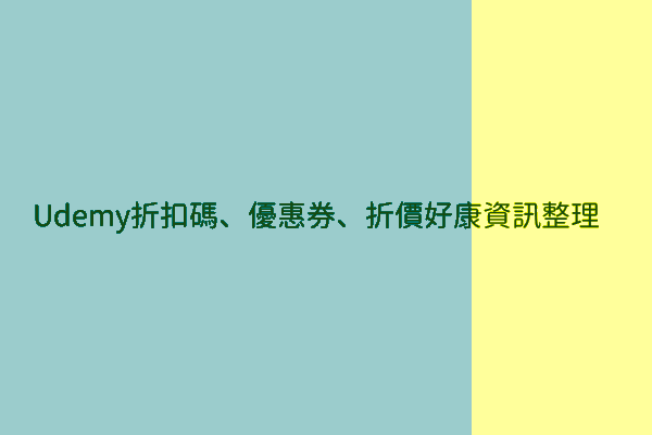 Udemy折扣碼、優惠券、折價好康資訊整理 post thumbnail image