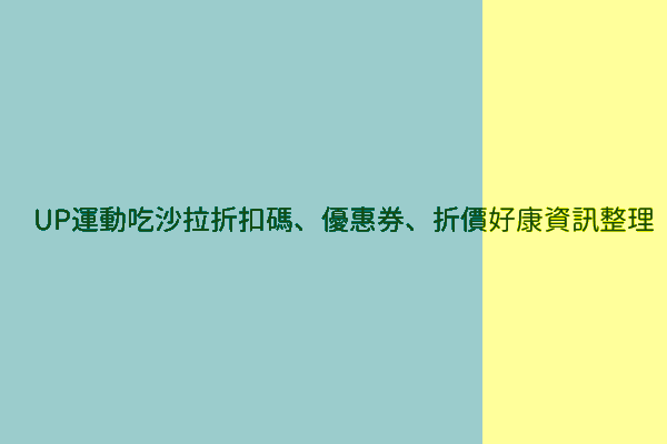 UP運動吃沙拉折扣碼、優惠券、折價好康資訊整理 post thumbnail image