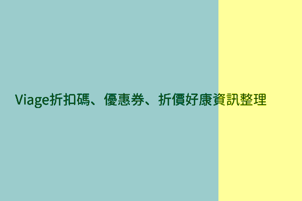 Viage折扣碼、優惠券、折價好康資訊整理 post thumbnail image