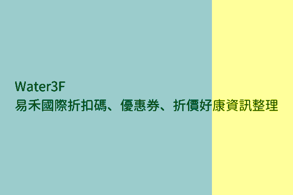 Water3F 易禾國際折扣碼、優惠券、折價好康資訊整理 post thumbnail image