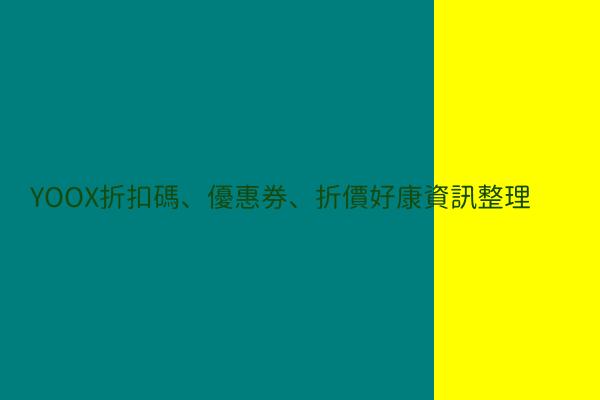 YOOX折扣碼、優惠券、折價好康資訊整理 post thumbnail image