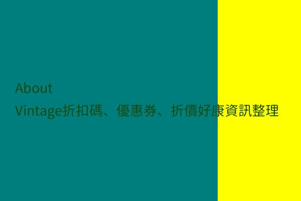 About Vintage折扣碼、優惠券、折價好康資訊整理 post thumbnail image
