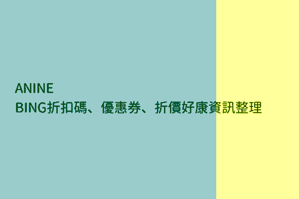 ANINE BING折扣碼、優惠券、折價好康資訊整理 post thumbnail image