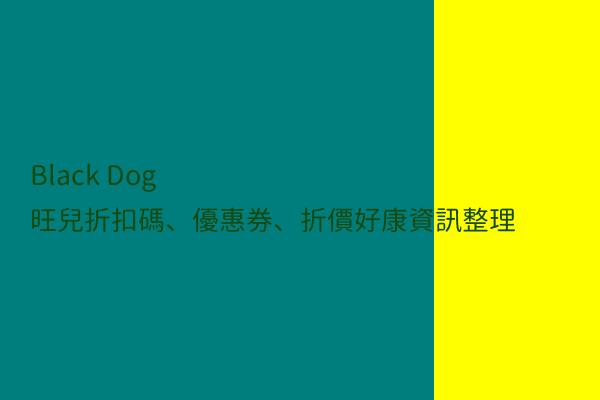 Black Dog 旺兒折扣碼、優惠券、折價好康資訊整理 post thumbnail image