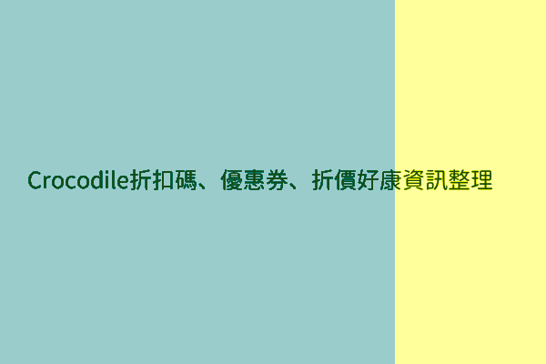 Crocodile折扣碼、優惠券、折價好康資訊整理 post thumbnail image