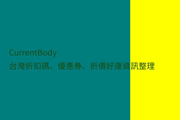 CurrentBody 台灣折扣碼、優惠券、折價好康資訊整理 post thumbnail image