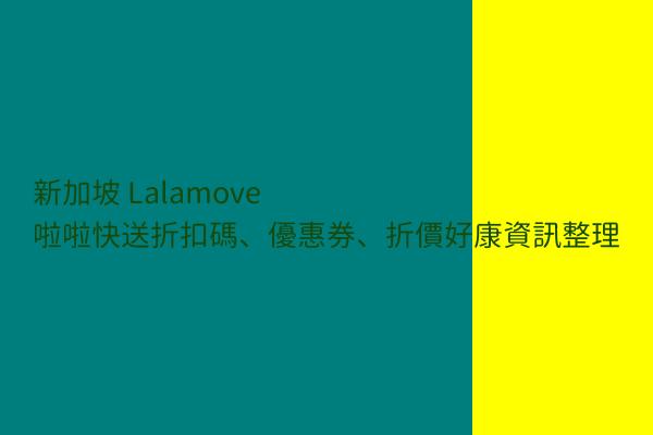 新加坡 Lalamove 啦啦快送折扣碼、優惠券、折價好康資訊整理 post thumbnail image
