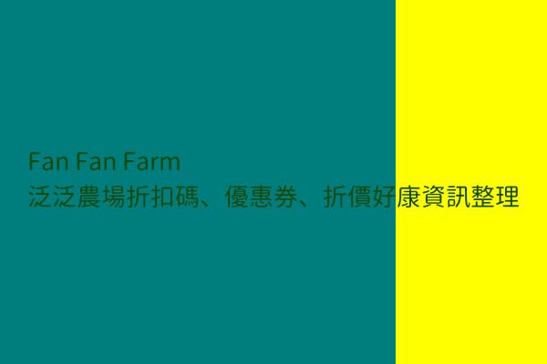 Fan Fan Farm 泛泛農場折扣碼、優惠券、折價好康資訊整理 post thumbnail image