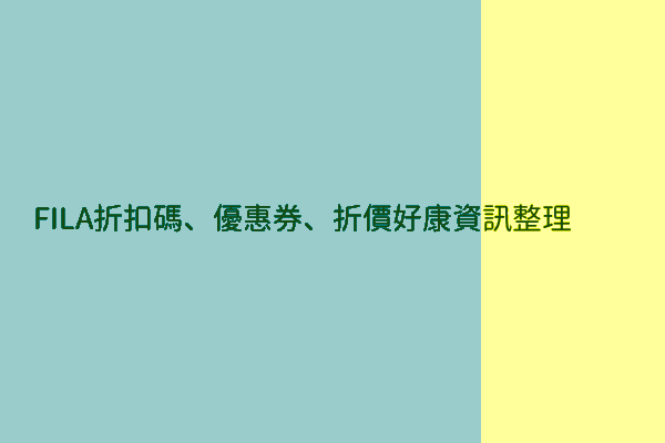 FILA折扣碼、優惠券、折價好康資訊整理 post thumbnail image