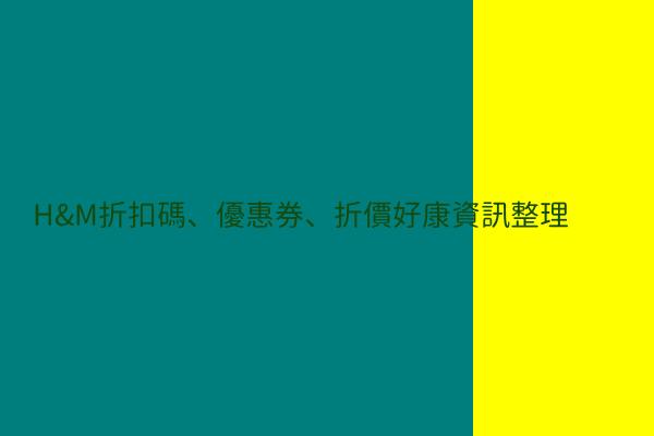 H&M折扣碼、優惠券、折價好康資訊整理 post thumbnail image