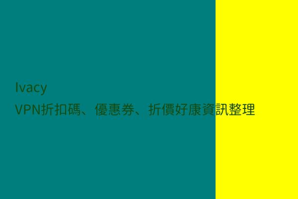 Ivacy VPN折扣碼、優惠券、折價好康資訊整理 post thumbnail image