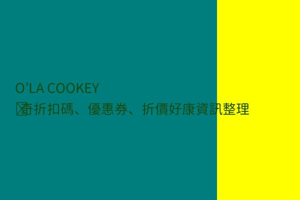 O'LA COOKEY 蔻奇折扣碼、優惠券、折價好康資訊整理 post thumbnail image