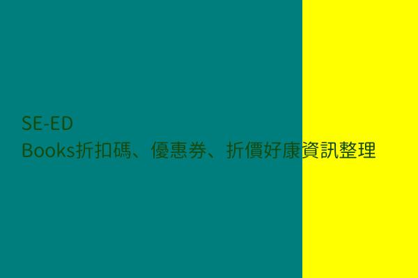 SE-ED Books折扣碼、優惠券、折價好康資訊整理 post thumbnail image