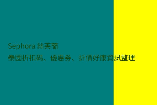 Sephora 絲芙蘭 泰國折扣碼、優惠券、折價好康資訊整理 post thumbnail image