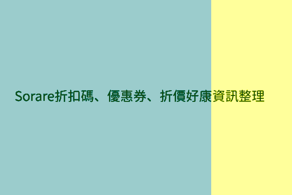 Sorare折扣碼、優惠券、折價好康資訊整理 post thumbnail image